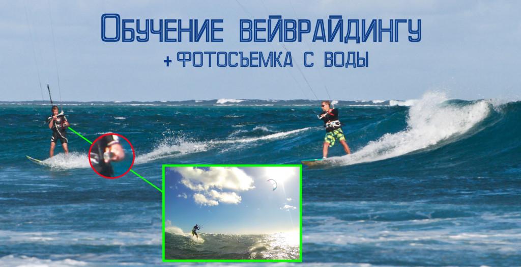 Обучение серфингу, кайту и вейврайдингу + фотосьемка