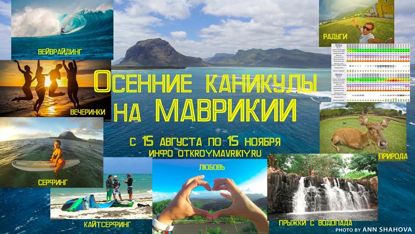 Осенние каникулы на Маврикии (15 августа - 15 ноября) серфинг, кайт, вейврайдинг