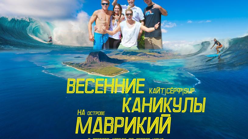 Весенние каникулы на острове Маврикий