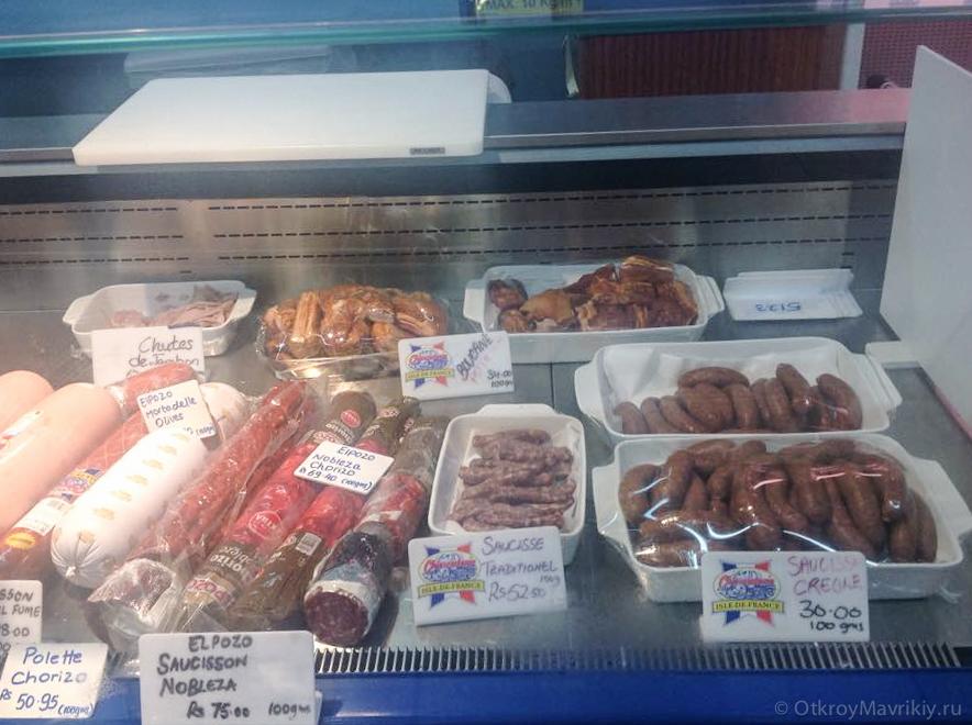 Мясные деликатесы из Франции на Маврикии купить можно, но стоят они уже заметно дороже местной еды