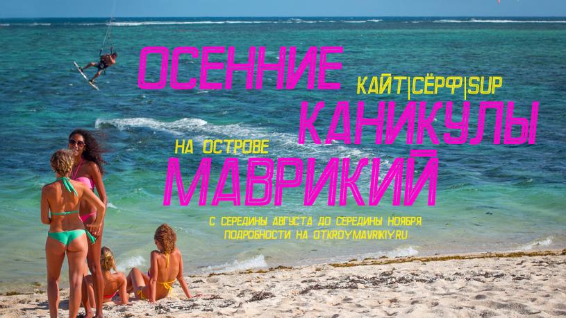 Серфинг, кайтсерфинг и SUP каникулы на острове Маврикий 2015