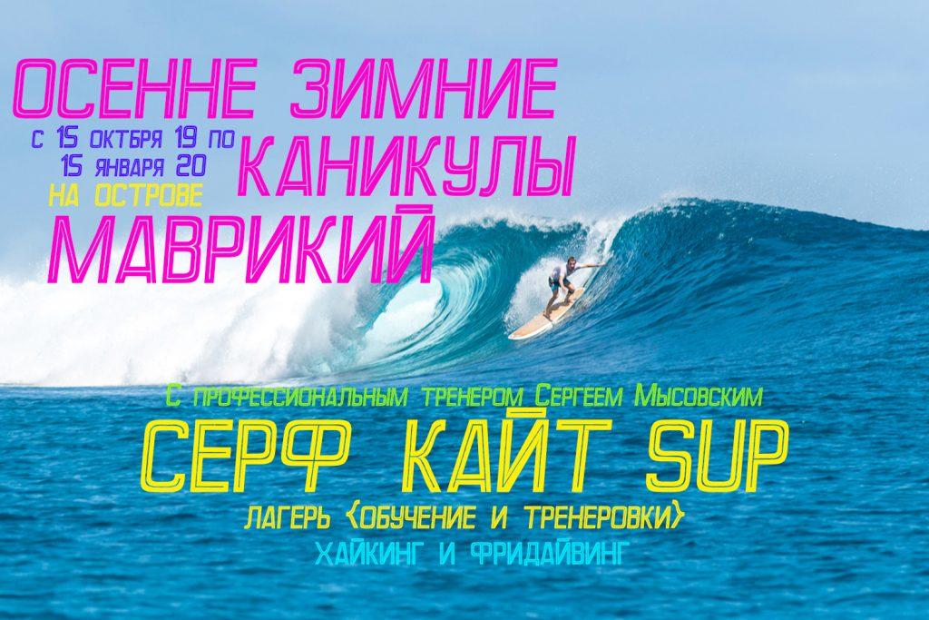 Серфинг и кайт лагерь на острове Маврикий с 15 октября '19 по 15 января '20