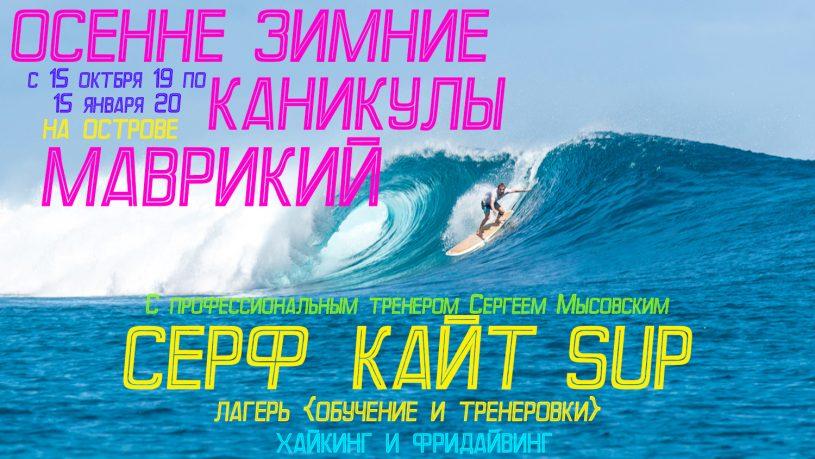 серфинг лагерь на Маврикии с Сергеем Мысовским